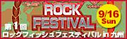 第1回ロックフィッシュフェスティバル