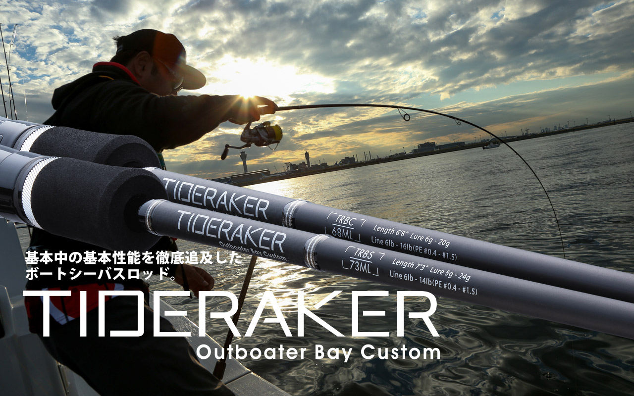 TIDERAKER Outboater Bay Custom [タイドレイカー]